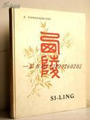 1907年1版《西陵/Si-Ling》——196幅插图,多幅彩页,手工上色,原版硬精装,清西陵重要史料
