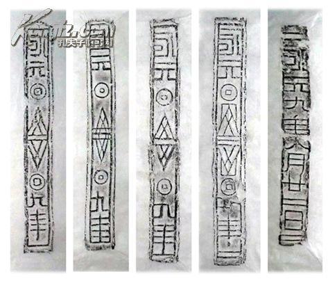 东汉永元九年古砖五种拓片