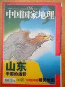 中国国家地理2003 全12期 缺第8 10期 有两张地图