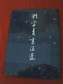 刘学青书法选 作者签赠本(载其书法精品72件;魏启后题写书名,沈鹏题词,史树青作序)