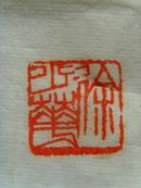 徐少华:书法:陆游的《游山西村》山穷水尽疑无路 柳暗花明又一村-55(补图)