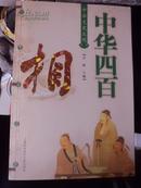 中华四百相    上海科学技术文献    D2 2北头外6G