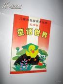 儿童彩色故事大世界;童话世界  红宝卷     【正版C5--6】