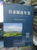 甘肃财政年鉴2012 附光盘一张