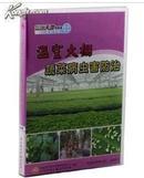 《2014年蔬菜种植技术光盘,种植蔬菜技术书籍》