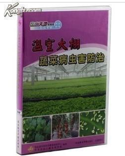 《2014年蔬菜种植技术光盘,种植蔬菜技术光盘》