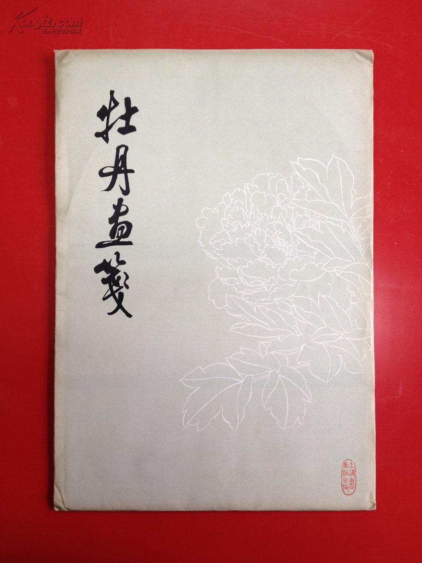 1980年代旧制  何水法 牡丹画笺