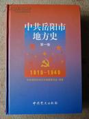 中共岳阳市地方史  第一卷 1919-1949 精装