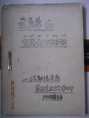 【毛主席的有关会议讲话 油印本 大16开177页 林彪序 带手抄 毛主席批示一件;给林彪、贺龙等 2本