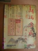 新瑞集藏2005年第1.2期总第55.56期