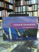 云南省安装工程消耗量定额 第一册机械设备安装工程(一)