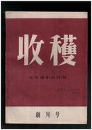 CN31-1148《收获》(创刊号)【书影欣赏】