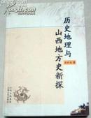 历史地理与山西地方史新探【32开725页】