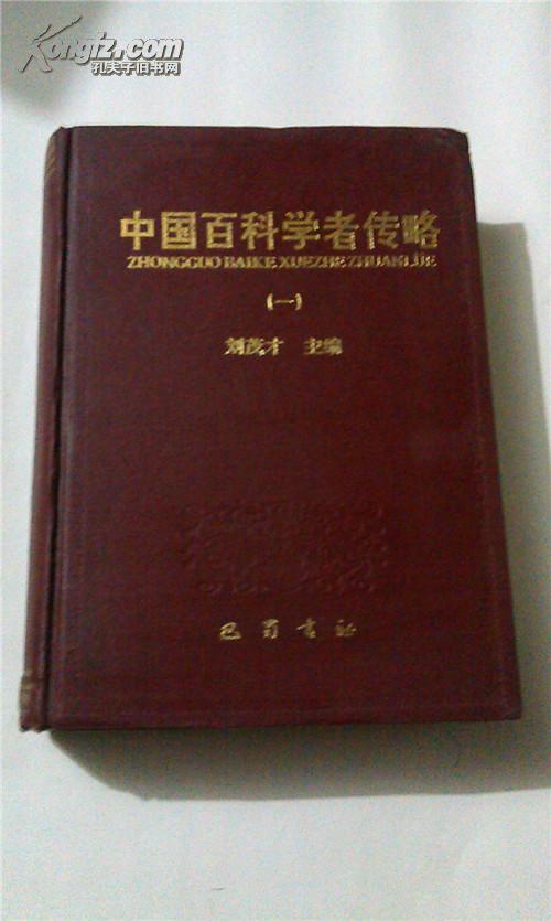 中国百科学者传略(一)