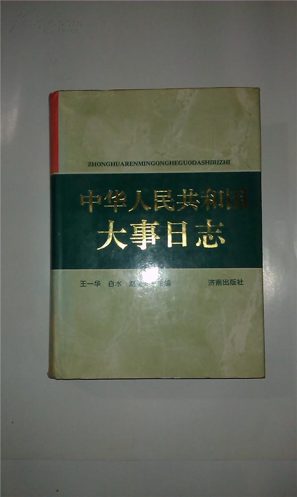 中华人民共和国大事日志