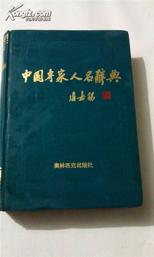 中国专家人名大辞典