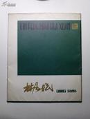 林风眠画集(上海人民美术1978年版/活页20张)