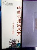 中国古建筑大系(7)道教建筑 布面精装函套