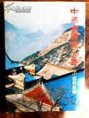 中国古建筑大系(7)道教建筑 布面精装