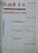 民族医药报2002年1-52期(总637-687期)(内有多方药案和药用介绍)(全年合订本)