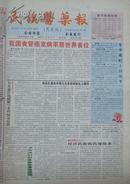 民族医药报2004年1-53期(总740-792期)(内有多方中草药药案和药用介绍)