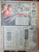民国26年4月18日《大公报》湘西苗民仍不稳定,京滇周游记 ,中俄商约意见书,每日画刊