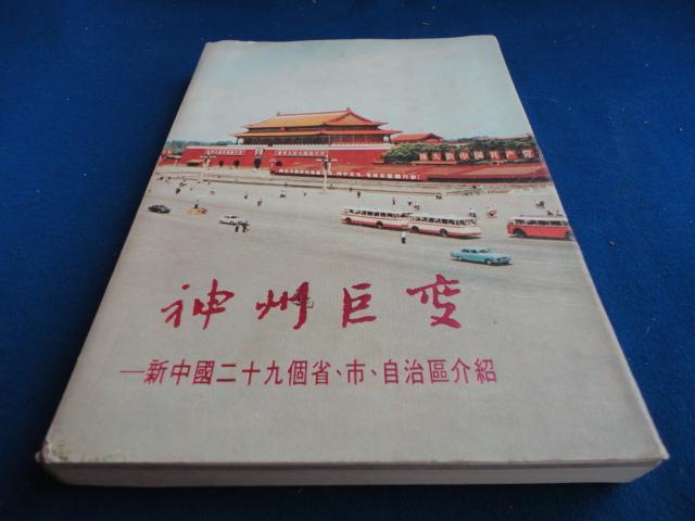 神州巨变 新中国二十九个省市自治区介绍【本书选编了64页篇幅的新中国工农业图片专辑 系统宣传贯新的中国】