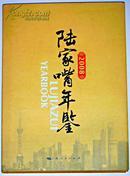 2008陆家嘴年鉴  [16开精装 原价295元,上海浦东金融区]