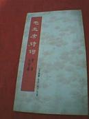 毛主席诗词隶书小字帖 《沁园春。长沙》等十九首(文革藏品)