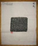 青铜器铭文拓片:颂毁