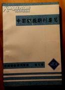 中国职教期刊要览(包邮挂)