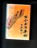 古今书法要论 (作者毛笔赠签本、)