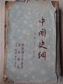 中国史纲   第一卷
