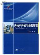 房地产开发与经营管理