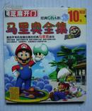 【游戏光盘】经典GBA游戏 马里奥全集(1CD)