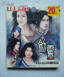 【游戏光盘】芝麻开门 剑灵 (4CD)