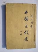 中国近代史(范文澜著 只印上册 繁体竖字【62年17印】