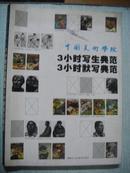 中国美术学院 3小时写生典范 3小时默写典范