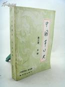 中国军事史 第三卷:兵制( 作者之一、开国老将军郭汝瑰签名本  保真!!)