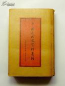 《中国近代史资料选辑》  (1954年6月1版1印)精装