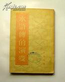 《水浒传的演变》【1957年一版一印】