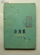 著名老诗人徐刚  插图本《沧海歌》 (79年1版1印、现代小巾箱本)
