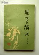 《张大千演义》只印 4700  本