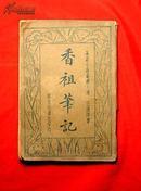《香祖笔记》