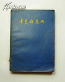 《鲁迅论美术》1956一版一印 只印 6000 册