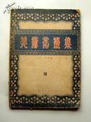 《美术花边集》54年一版一印只印5000册