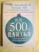 世界五百强优秀员工标准
