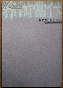 藝術當代 雜志    【2003-02】