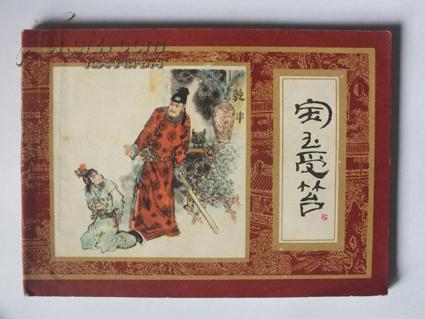 宝玉受笞《红楼梦5》81年10月一版一印(不定品)
