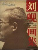 刘岘画集(12开本,版画111幅+国画10幅,铜版纸印2000册,有毛主席语录) 1998年1版1印
